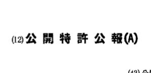 温泉蒸気発電に関する特許が公開されました